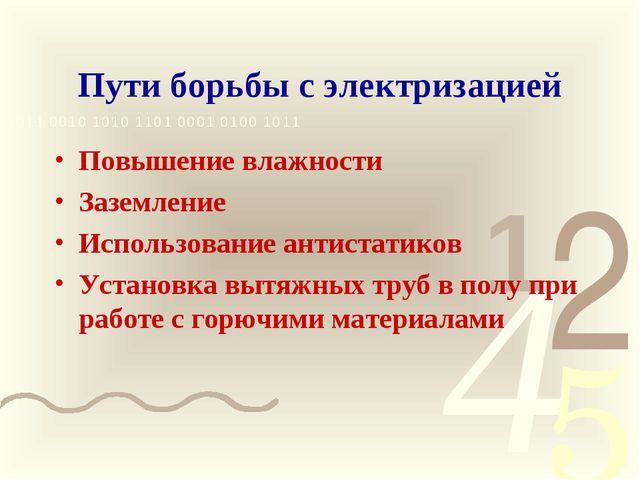 Пути борьбы с электризацией Повышение влажности Заземление Использование анти...
