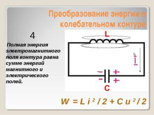 Преобразование энергии в колебательном контуре Полная энергия электромагнитно