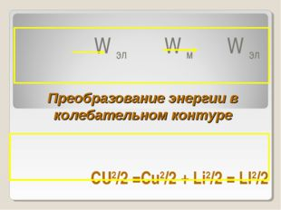 CU2/2 =Cu2/2 + Li2/2 = LI2/2 W эл W м W эл Преобразование энергии в колебател