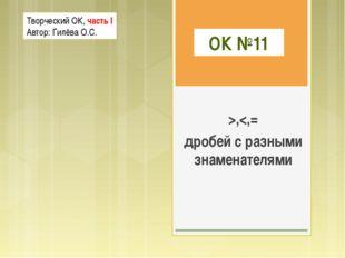 ОК №11 >,