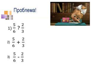 Проблема! 2) 3)