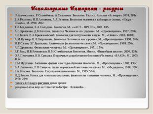 Используемые Интернет - ресурсы Р.Алимкулова., Р.Сагимбеков, А.Соловьева. Био