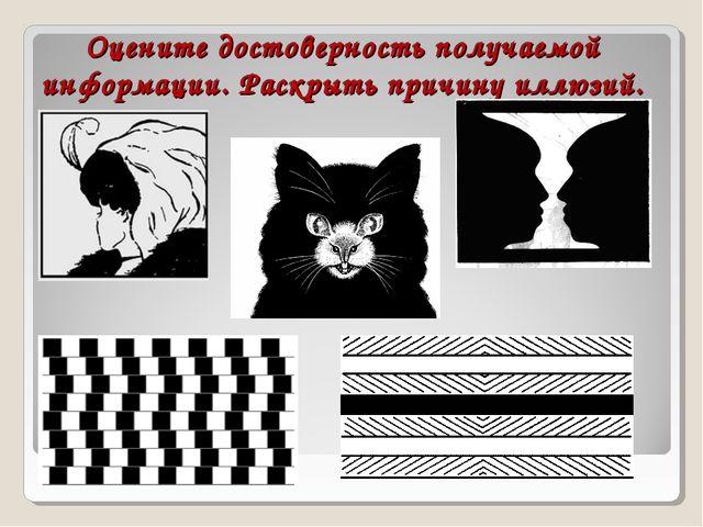 Оцените достоверность получаемой информации. Раскрыть причину иллюзий.