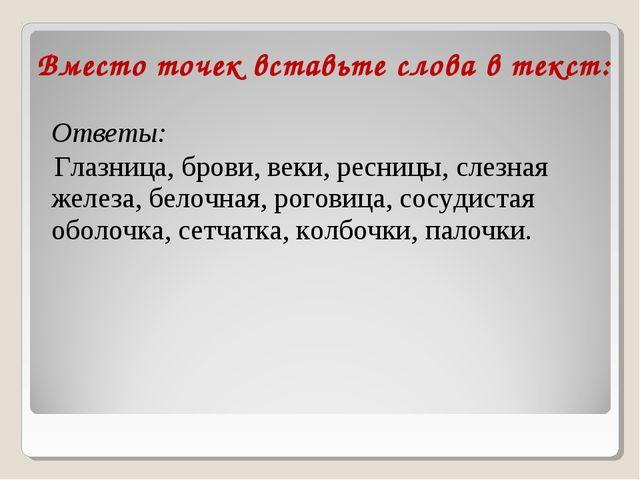Вместо точек вставьте слова в текст: Ответы: Глазница, брови, веки, ресницы,...
