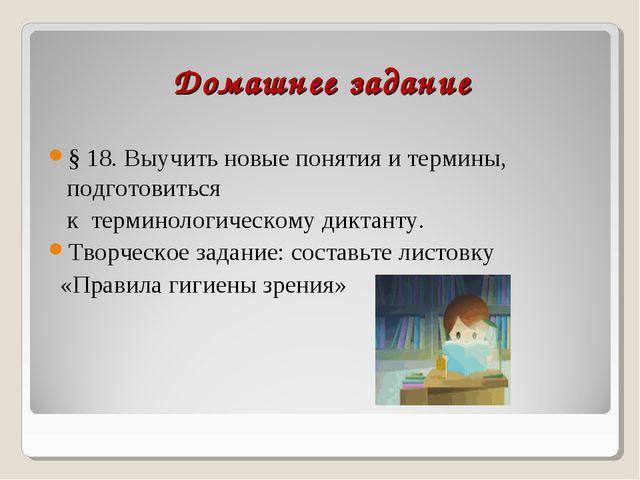 Домашнее задание § 18. Выучить новые понятия и термины, подготовиться к терми...