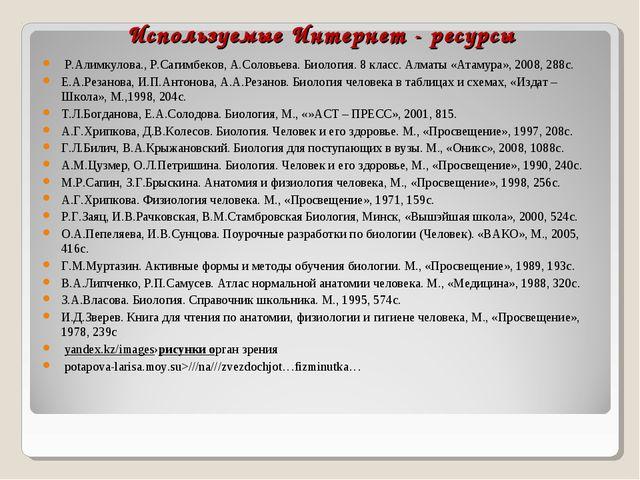 Используемые Интернет - ресурсы Р.Алимкулова., Р.Сагимбеков, А.Соловьева. Био...