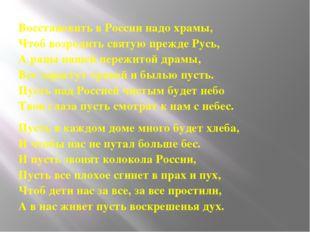 Восстановить в России надо храмы, Чтоб возродить святую прежде Русь, А ран