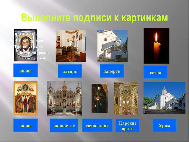 Выполните подписи к картинкам икона алтарь паперть свеча икона иконостас свящ...