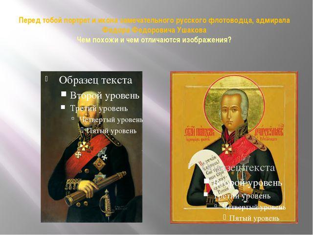 Перед тобой портрет и икона замечательного русского флотоводца, адмирала Фед...