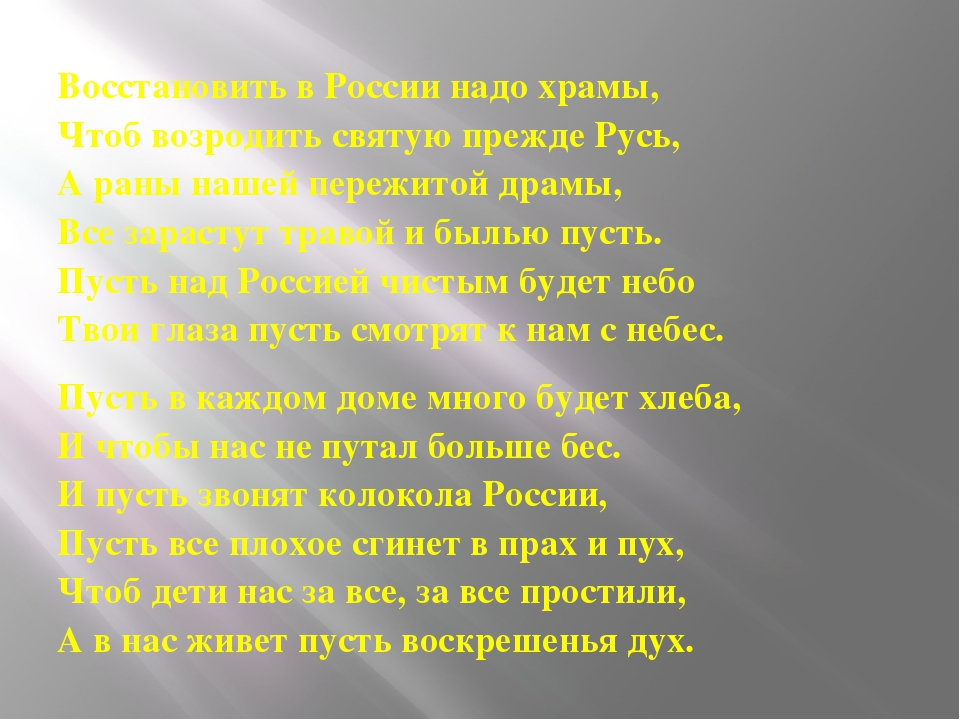 Восстановить в России надо храмы, Чтоб возродить святую прежде Русь, А ран...