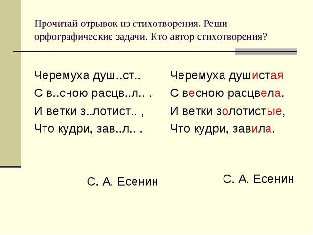 Прочитай отрывок из стихотворения. Реши орфографические задачи. Кто автор сти...