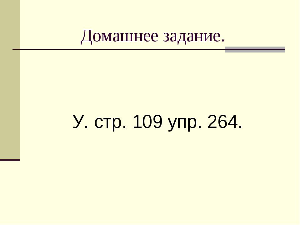 Домашнее задание. У. стр. 109 упр. 264.