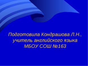 Подготовила Кондрашова Л.Н., учитель английского языка МБОУ СОШ №163