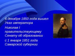 6 декабря 1850 года вышел Указ императора Николая I правительствующему Сена