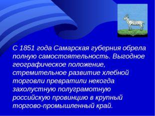 С 1851 года Самарская губерния обрела полную самостоятельность. Выгодное гео