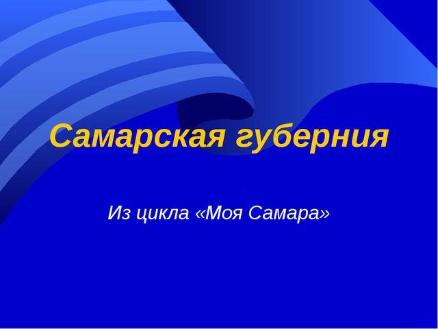 Самарская губерния Из цикла «Моя Самара»