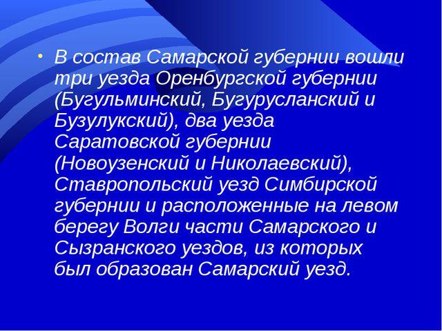 В состав Самарской губернии вошли три уезда Оренбургской губернии (Бугульминс...