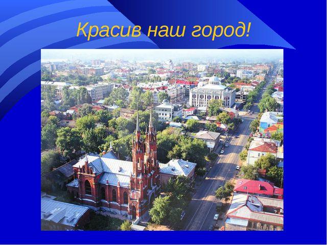 Красив наш город!