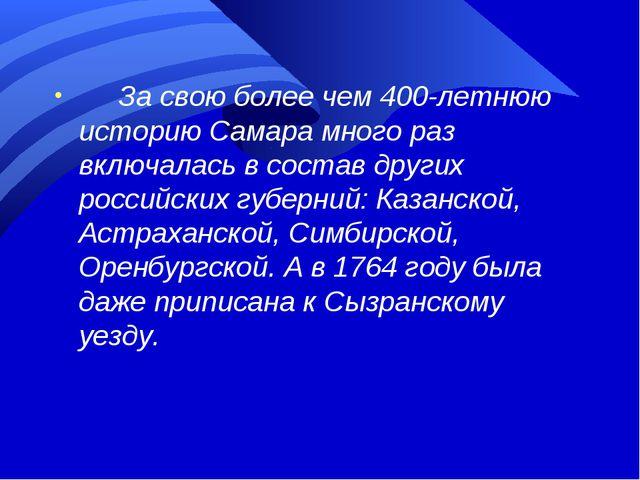 За свою более чем 400-летнюю историю Самара много раз включалась в состав др...