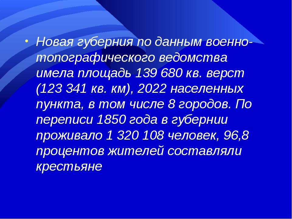 Новая губерния по данным военно-топографического ведомства имела площадь 139...