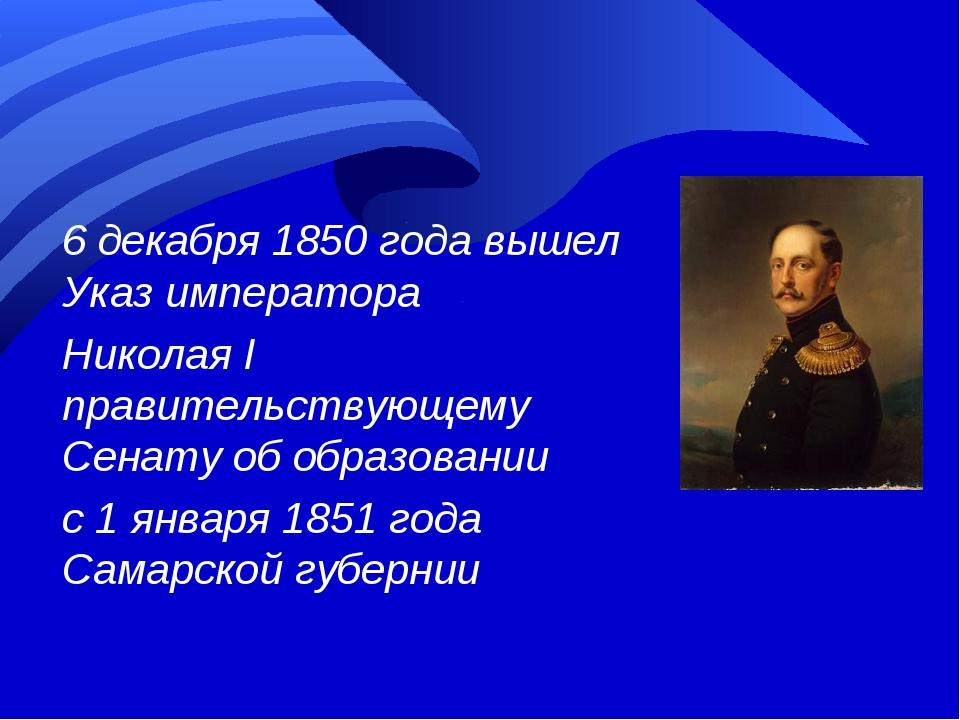6 декабря 1850 года вышел Указ императора Николая I правительствующему Сена...