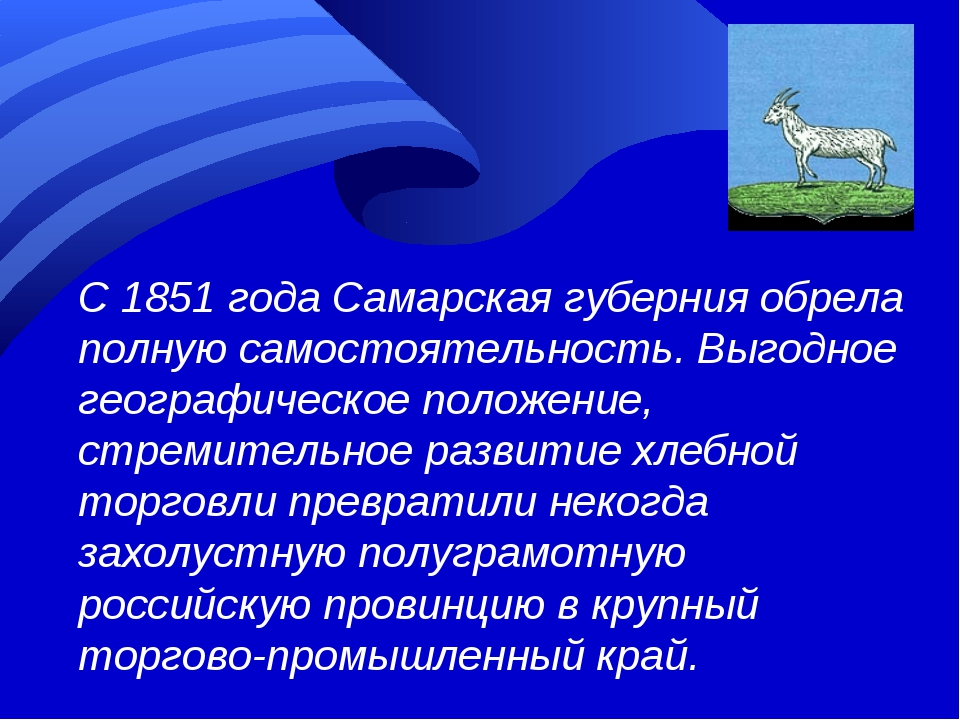 С 1851 года Самарская губерния обрела полную самостоятельность. Выгодное гео...