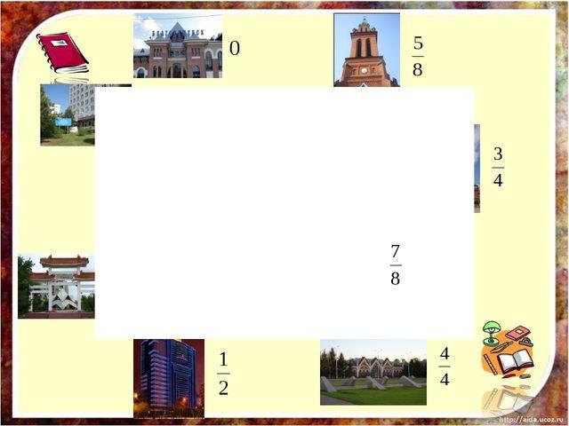 Домашнее задание: Учебник - с.134-135 устно, с. 138 выбрать любые три номера...