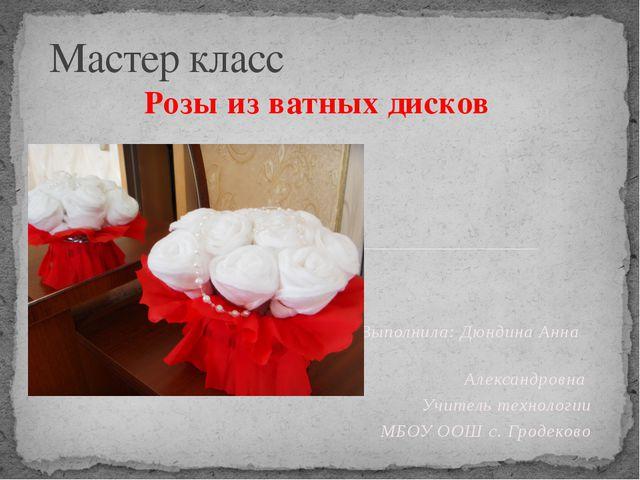 Розы из ватных дисков Выполнила: Дюндина Анна Александровна Учитель технологи...