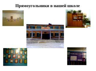 Прямоугольники в нашей школе