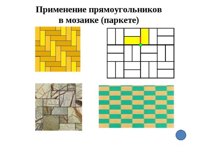 Применение прямоугольников в мозаике (паркете)