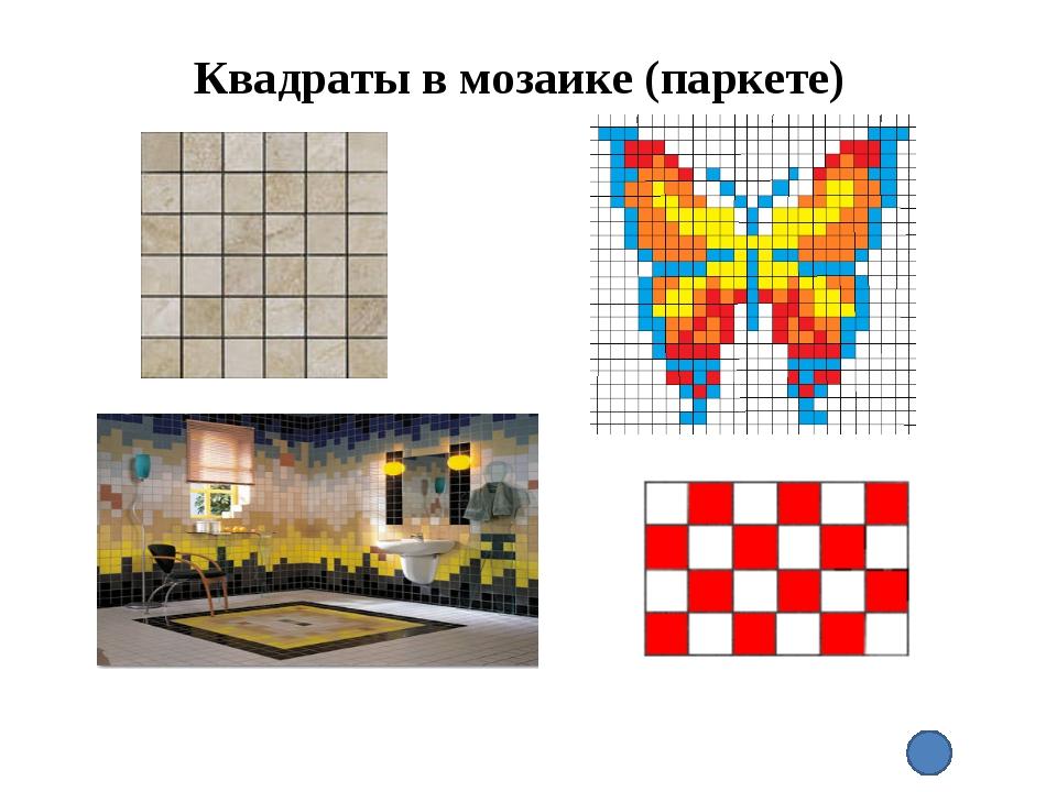 Квадраты в мозаике (паркете)