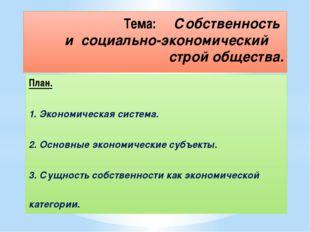 План. 1. Экономическая система. 2. Основные экономические субъекты. 3. Сущнос
