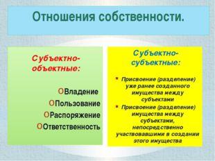 Субъектно-объектные: Владение Пользование Распоряжение Ответственность Субъек