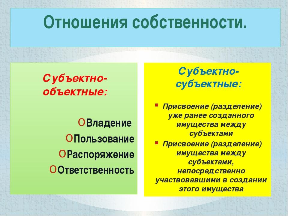 Субъектно-объектные: Владение Пользование Распоряжение Ответственность Субъек...