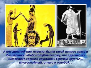 А вот древний грек ответил бы на такой вопрос сразу и без запинки: «Небо голу