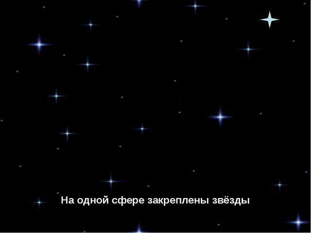 На одной сфере закреплены звёзды