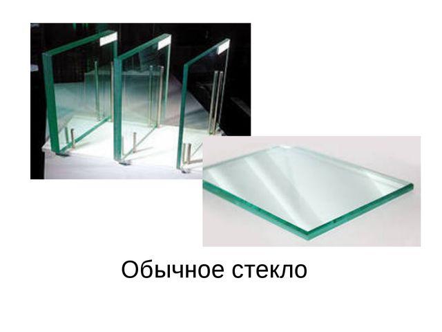 Обычное стекло