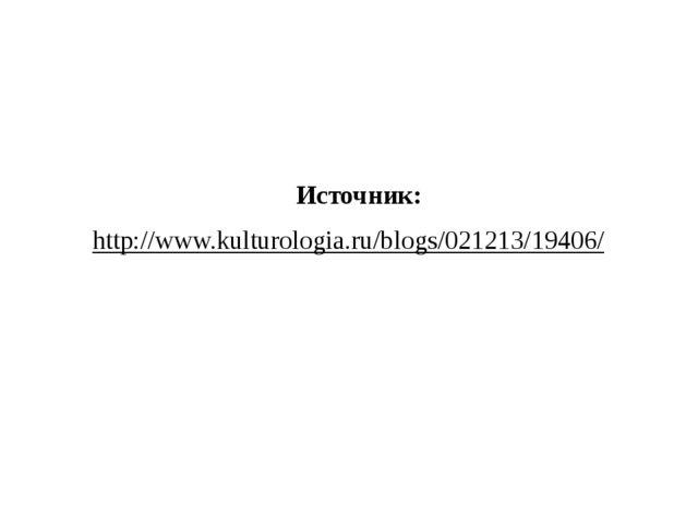 Источник: http://www.kulturologia.ru/blogs/021213/19406/