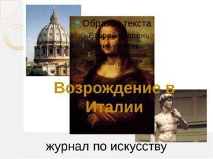 журнал по искусству Возрождение в Италии