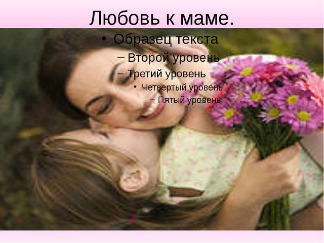 Любовь к маме.