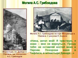 Могила А.С. Грибоедова Монастырь св. Давида в Тбилиси, где похоронен А.С. Гри