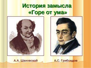 А.А. Шаховской А.С. Грибоедов История замысла «Горе от ума»