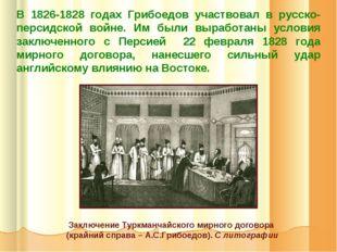 В 1826-1828 годах Грибоедов участвовал в русско-персидской войне. Им были выр