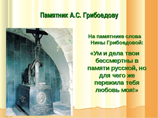Памятник А.С. Грибоедову На памятнике слова Нины Грибоедовой: «Ум и дела твои...