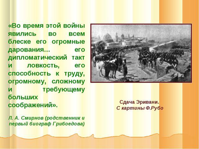 Сдача Эривани. С картины Ф.Рубо «Во время этой войны явились во всем блеске е...