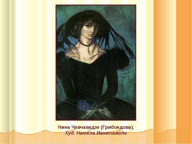 Нина Чавчавадзе (Грибоедова). Худ. Натела Ианкошвили