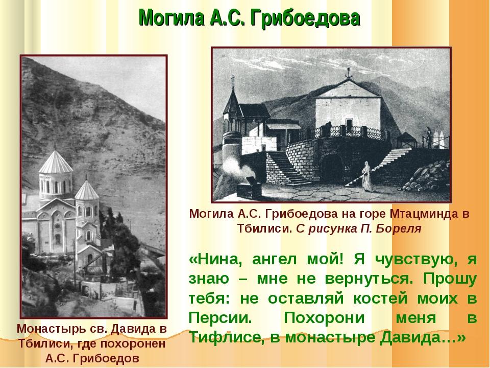 Могила А.С. Грибоедова Монастырь св. Давида в Тбилиси, где похоронен А.С. Гри...