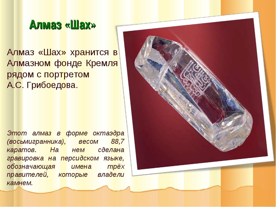 Алмаз «Шах» Алмаз «Шах» хранится в Алмазном фонде Кремля рядом с портретом А....