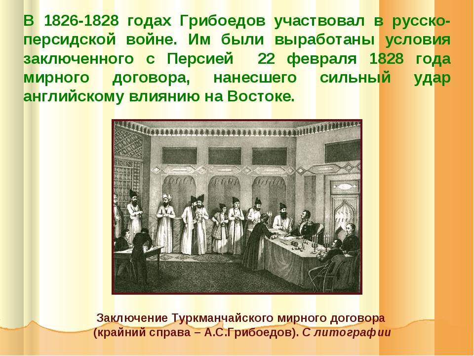 В 1826-1828 годах Грибоедов участвовал в русско-персидской войне. Им были выр...
