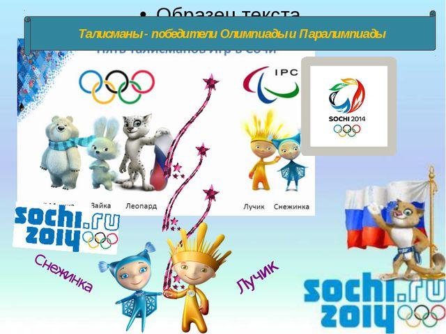Талисманы - победители Олимпиады и Паралимпиады Снежинка Лучик